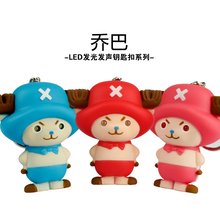 TonyTony Chopper Cartoon action figure toy Light+Sword sound Desktop toy Car&Bag decoration Giveaway gift Torch Keychain Keyring