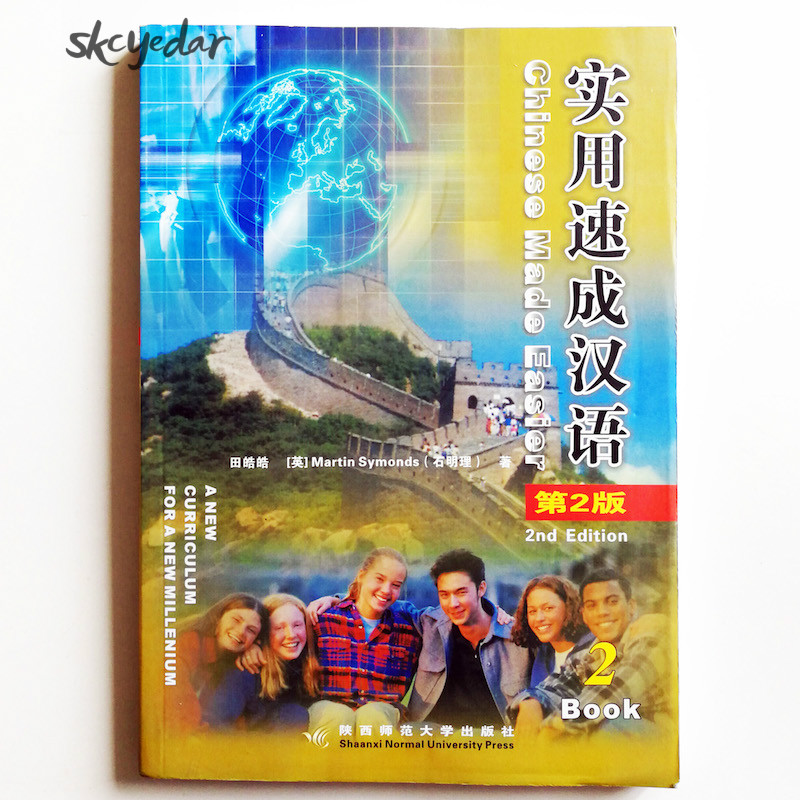 Chinese Made Easier Vol. 2 Textbook (1CD )A New Curriculum for a New Millenium English  Version<br>