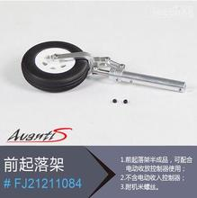 Landing gear without retract part for Avanti S 80mm for Freewing Avanti S 80mm edf rc jet airplane model