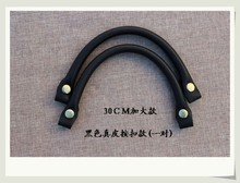 DIY BAG accessories cowhide genuine leather bag handle. DIY leather bag handles strap 30*1.5cm with Silver/bronze rivet.