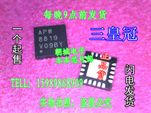 Free shipping 2 pcs/lot APW8819 APW8819Q APW8819QAI-TRG QFN DDR TOTAL POWER SOLUTION SELF CONTROLLER WITH 1.5A LDO
