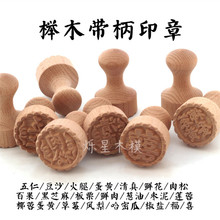 Wholesale /retail, Shank-grade beech convex  wooden  seal moon cake baking mold / pastry cake Printing,free shipping