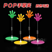 Fashion Advertising Display Stand Palm POP Clips Sign Price Tag Holder Showing Racks Adjustable Showcase 360 Degree Rotation(China)