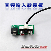 Audio input switching board lotus seat +3.5mm audio terminal wiring board lead plate power amplifier chassis DIY