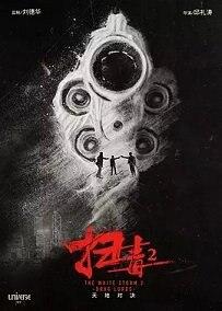 扫毒2:天地对决国粤双语