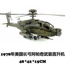 Hot Classic 1978 Apache Helicopter Model Creative Mini Iron Aircraft Best Gift Home Bar Decoration