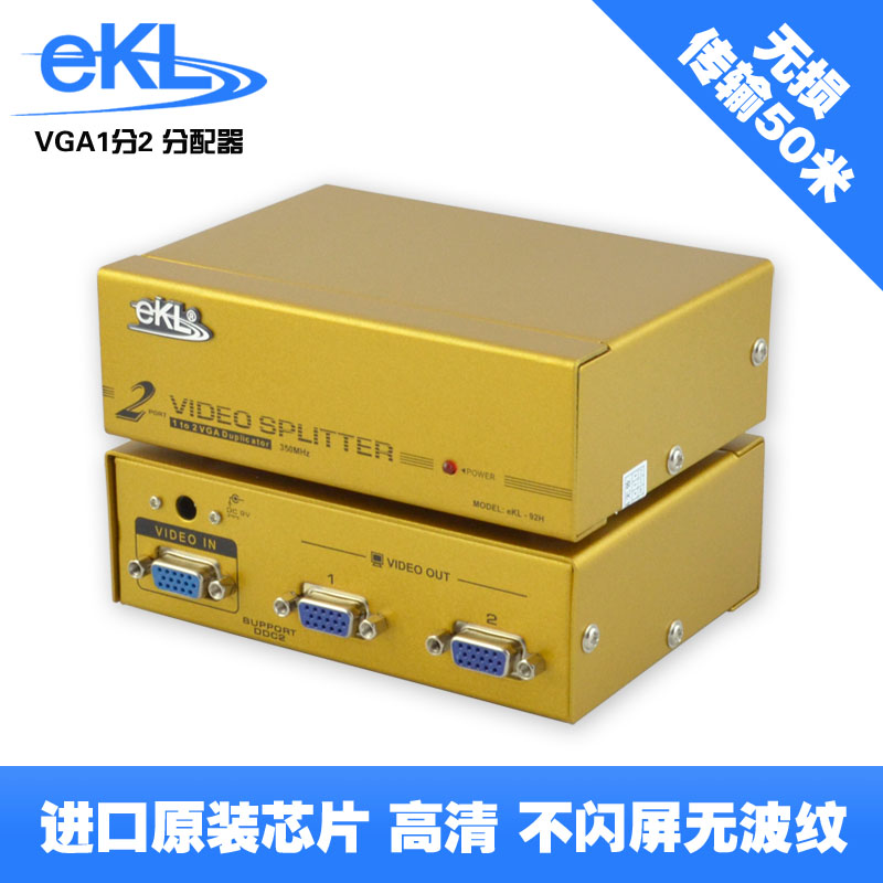 Vga1 2 distributor 350m 50 meters computer ekl hub<br>