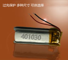 3.7V polymer rechargeable lithium battery 501230 Bluetooth headset micro device smart wearable 401030 core Li-ion Cell