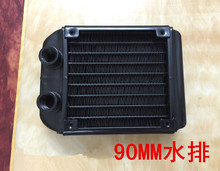 Free Ship Water Cooling Row 90MM Water heat exchanger computer water-cooled beauty medical equipment cooling