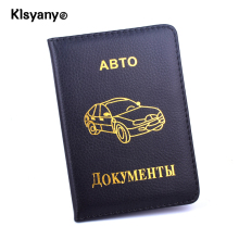 Klsyanyo for Russian Driver's License PU Leather Cover for Car Driving Documents Business Card Holder ID Card Holder Bag(China)