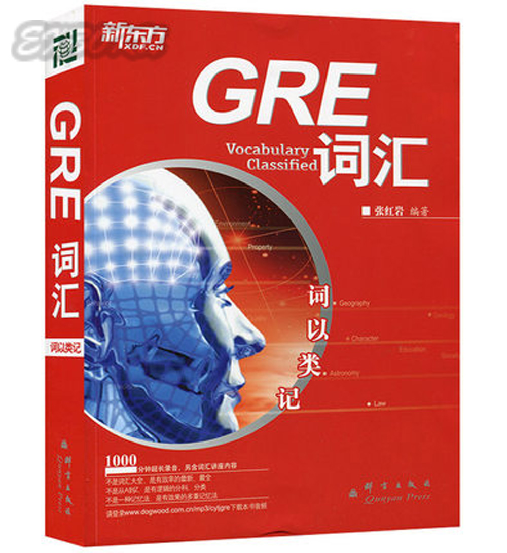 GRE Vocabulary Classified(includes a MP3) (Chinese Edition)<br>