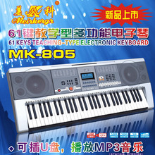 ELECTIC PIANO l mecco 805 orgatron 61 key multifunctional electronic keyboard pluggable usb flash drive(China)