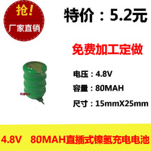 New genuine NI-MH button nickel metal hydride rechargeable battery / button 80mAh 4.8V with welding feet backup Rechargeable Li-(China)