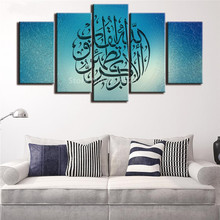 2017 Sale 5 Piece Wall Picture Islamic Muslim Cuadros Decoracion Paintings On Canvas Art For Home Decor For Living Room(China)