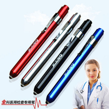 Doctors clinical pen light, LED flashlight, mouth / ear care inspection lamp,medical pen light,using 2 AAA batteries,138*13mm