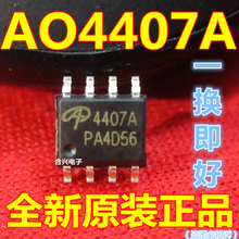 10pcs/lot AO4407A 4407A MOSFET(Metal Oxide Semiconductor Field Effect Transistor) new