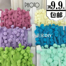 Mixed up to 30 meters 20Colors 2CM Ball Pom Pom Lace Trim, Straight Wool Ball Laciness DIY Household Decorate Ball Top Lace