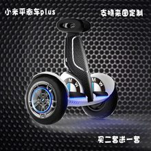 hub sticker sticker for Xiaomi Ninebot 9 plus scooter body sticker for Xiaomi electric balance scooter remote control stickers(China)