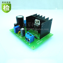 LM317 kit with rectifier AC DC input bulk large heat sink plate voltage adjustable voltage power supply board