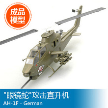 Trumpeter 1/72 finished scale model helicopter 37098 AH-1F - German