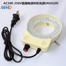 IWHD Industrial production lighting special lamps LED visual inspection lamp source microscope ring lights No shadow irradiate