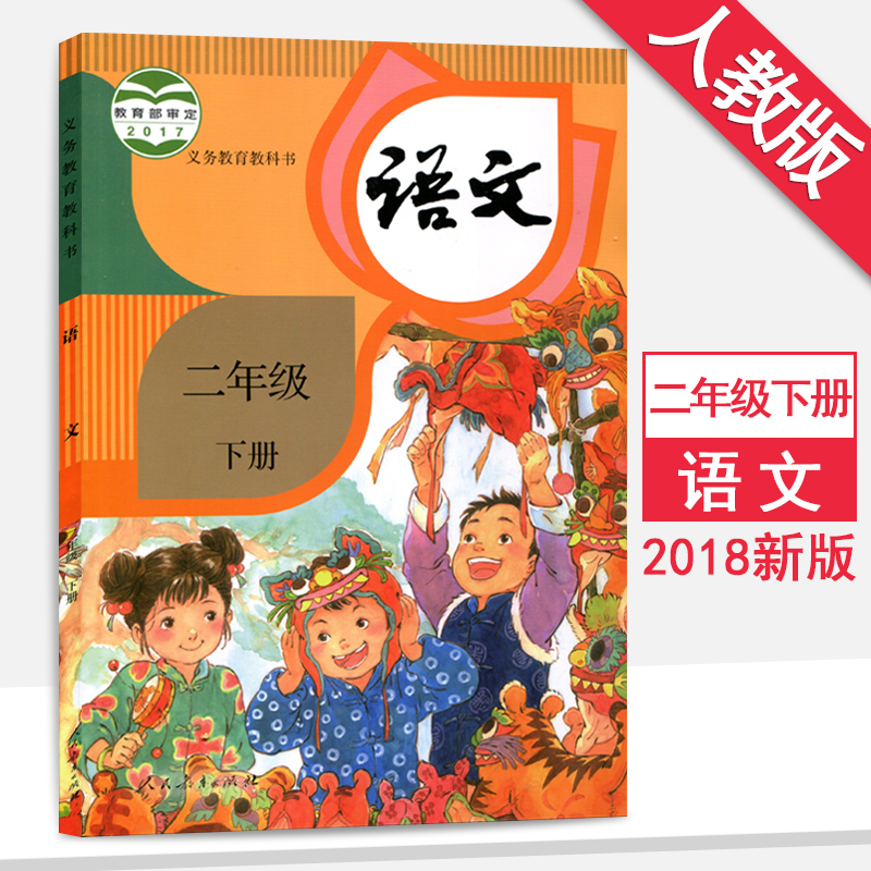 Second grade book Languages of primary school for Chinese learner and learning Mandarin volume 2(China)