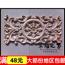 The new Dongyang wood carved wood door flower floral applique patch cabinet flower European style solid wood furniture decoratio