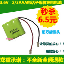 New authentic 3.6V 2/3AAA cordless telephone composite machine battery telephone /  phone Li-ion Cell