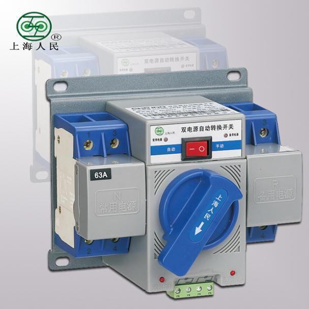 Percussion people of Shanghai mini CB-level ATS automatic transfer switch apparatus RMQ3R-63/2P 63A<br>