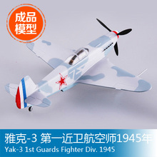 Trumpeter easymodel finished scale model 1/72 -3 Jacques first guards Aviation Division in 1945 37229(China)
