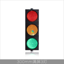 New  LED flashing red green yellow signal lights 300mm traffic light sale