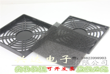 Axial fan air filter network 120 90 80 three in one plastic dust network 12CM9CM8cm fan dust network