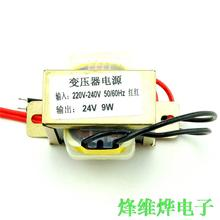 Free packet mail 9W single 24V power transformer input: 50Hz 220V / output: single 24V
