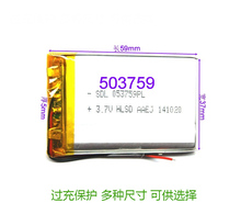 E Airlines Y70 T71 general MP5 C430V charging plate 503759 3.7V lithium polymer battery Li-ion Cell(China)