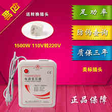 Power 1500w red 220v to 110v or 110V to 220V optional transformer(China)