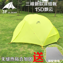 3F outdoor Piaoyun2 2 person 15D silicon coated three season double layer camping tent