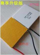 2016 upgrade SP1848-27145 40*40mm thermoelectric power generation sheet with German superconducting hot deals(China)