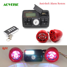 Waterproof  Anti-theft Alarm Motorcycle Speakers with   LED Display ,12V MP3 Stereo Audio Motorcycle Stereo Sound System