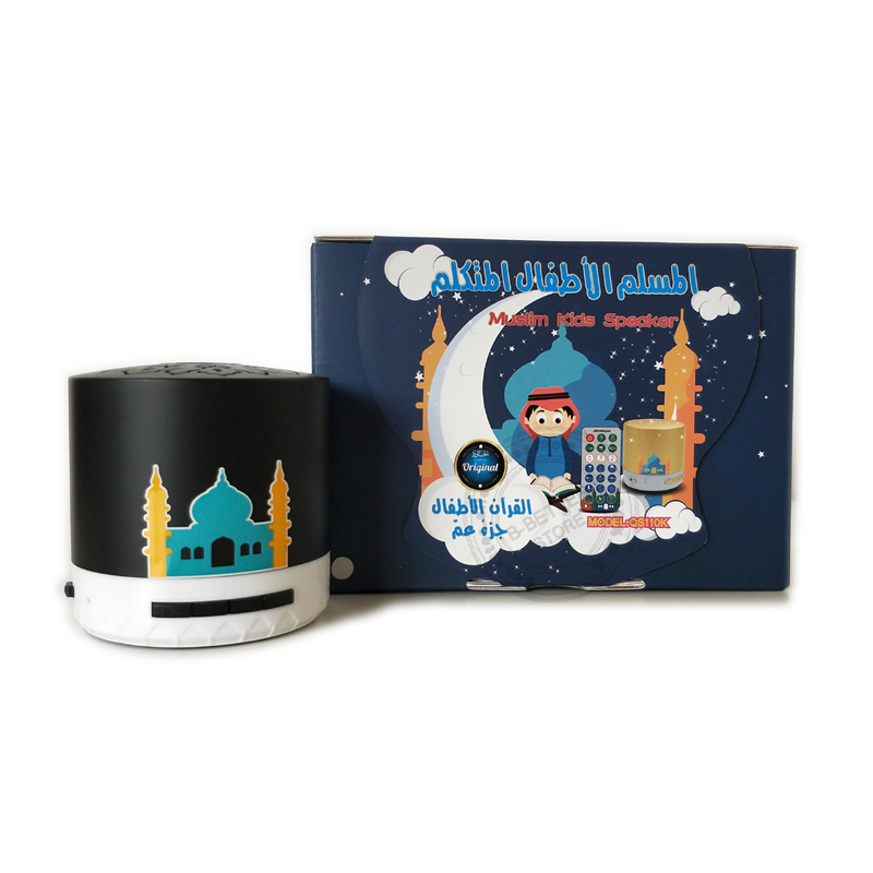 Holy Quran Speaker for Kids (1)