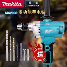 MAKITA Makita power tools M6200B aircraft drilling 16mm industrial dual purpose 800W multi energy electric drill(China)