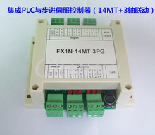 Step servo motor controller PLC industrial control board high speed pulse output FX1N-14MT