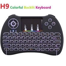 20pcs The cheapest price H9 Mini QWERTY Keyboard Colorful Backlight And Adjustable Touchpad Air remotes wireless Keyboard