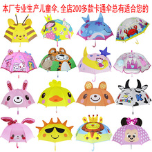 Creative cartoon children umbrella long handle student sun umbrella baby stall wholesale market