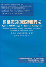Typical TCM Therapy for Cervical Spondylosis (English-Chinese Guide to Clinical Treatment of Common Diseases).(China)