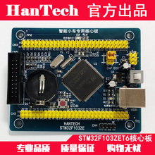 Aerospace electronic stm32f103zet6 core board arm development board cortex-m3 stm32 core board