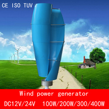 fancy design 2 blades DC12V/24V 100W 200W 300W 400W wind power generator+wind controller Horizontal wind for home CE ISO TUV(China)