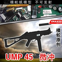 3D Paper Model UMP Assault Rifle Gun 1: 1 Scale DIY Handmade Paper Craft Toy(China)