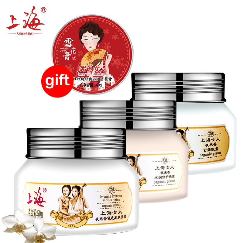 Buy 3 Get 1 Gift SHANGHAI BEAUTY Tuberose Day&amp;night cream Soothing eye cream Whitening moisturizing anti-aging skin care repair<br>