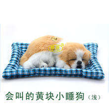 simulation animal electric dog about 19x14x7cm barking dog plush toy , sleeping dog with mat ,gift w5919