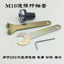 M10 Taiwan saw wheel sleeve polishing paper cutting blade connecting rod sleeve beads motor shaft connecting sleeve